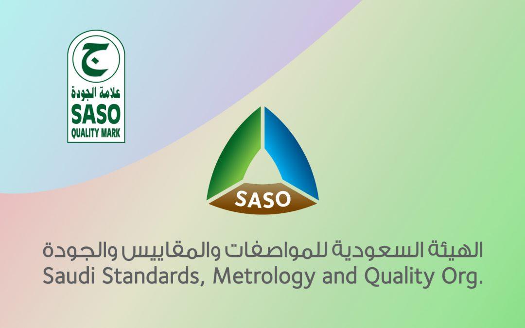 SASO شهادات المواصفات والمقاييس والجودة السعودية
